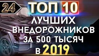 тОП-10 Лучших внедорожников за 500 тыс. (+-), которые стоит покупать в 2019 году!