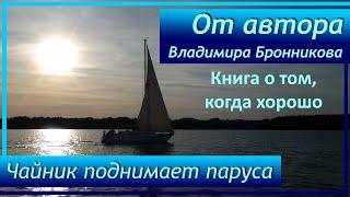 Чайник поднимает паруса вступительное слово от автора Владимира Бронникова