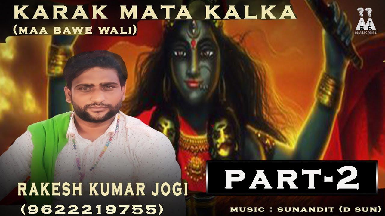 Karak Mata Kaali (maa baawe wali) Part-2   Rakesh Kumar Jogi (9622219755)   D sun   Music Mill  
