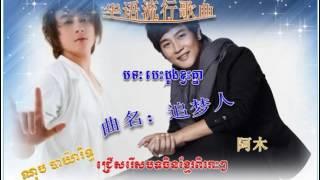 追梦人 阿木 ▶ besdong kvas knea chinese song ▶ nob bayarith new song 2016 ▶ 华语歌曲排行榜2016