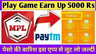 Play Game and Earn ₹5000 Paytm Cash Best Money Earning App in This Month 2020 Instantly Paytm