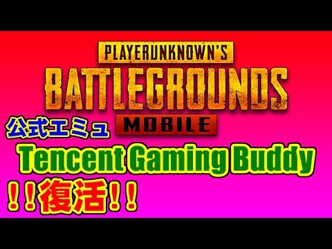 [実況] Tencent Gaming Buddyが復活! [PUBG MOBILE]