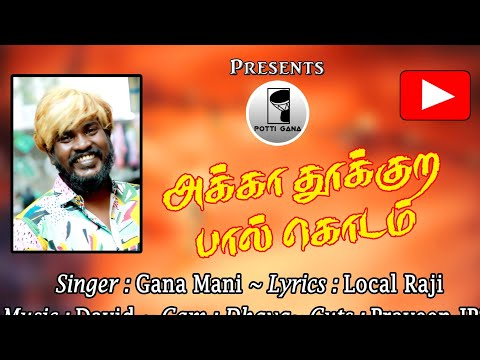 #Pottiganamedia  Gana Mani In | New Song | Akka Thukkra Full Song Palkoddam | Local Raji | David
