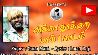 #Pottiganamedia  Gana Mani In | New Song | Akka Thukkra full Song Palkoddam | Local Raji | David
