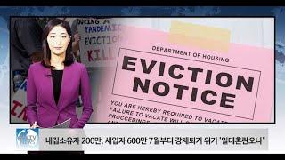 061821 WKTV 워싱턴 뉴스투데이