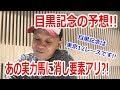 【わさお】目黒記念の予想!!【競馬予想】