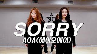 에이오에이(AOA) - SORRY 안무  양은주T 수업영상ㅣ 구로디지털단지역 방송댄스학원 댄스조아