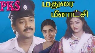 Download Madurai Meenakshi (film) || மதுரை மீனாட்சி || Selva,Ranjitha,Sujatha,S. S. Chandran|Tamil Full Movie Mp3