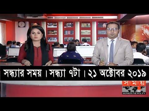 সন্ধ্যার সময় | সন্ধ্যা ৭টা | ২১ অক্টোবর ২০১৯ | Somoy Tv Bulletin 7pm | Latest Bangladesh News