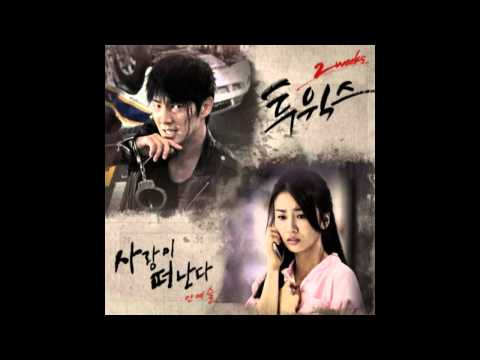 [Single] Ahn Ye Seul -- 사랑이 떠난다 (Love Leaves) [Two Weeks OST Part.2]