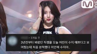 [레전드 첫사랑] Miss A 미쓰에이 - Love Song 수지 직캠 댓글모음 & 교차편집