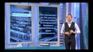 31.01 - газета «Мир новостей» в эфире НТВ «Деловое утро»