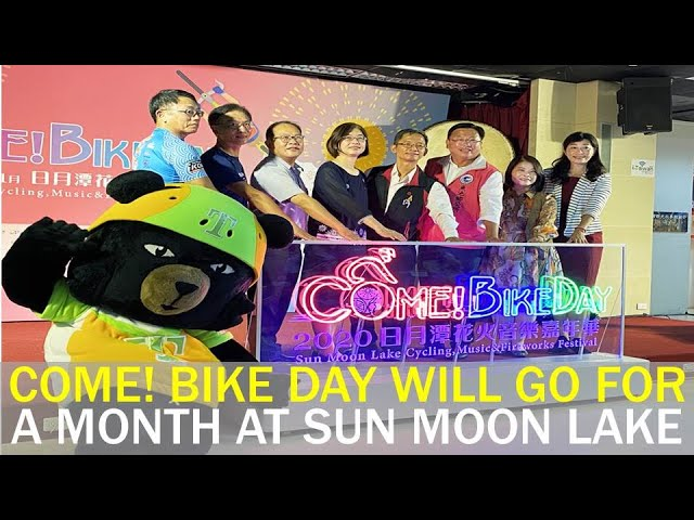 "Month-long ""Come! Bike Day"" to take place at Sun Moon Lake   Taiwan News   RTI"