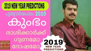 2019 NEW YEAR PREDICTIONS | KUMBAM RASI MALAYALAM ASTROLOGY | K.P.SREEVASTHAV ASTROLOGER 9447320192