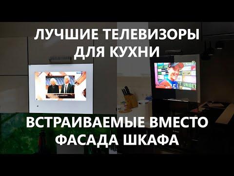 Телевизор для кухни  Встраиваемый телевизор AVEL для кухни