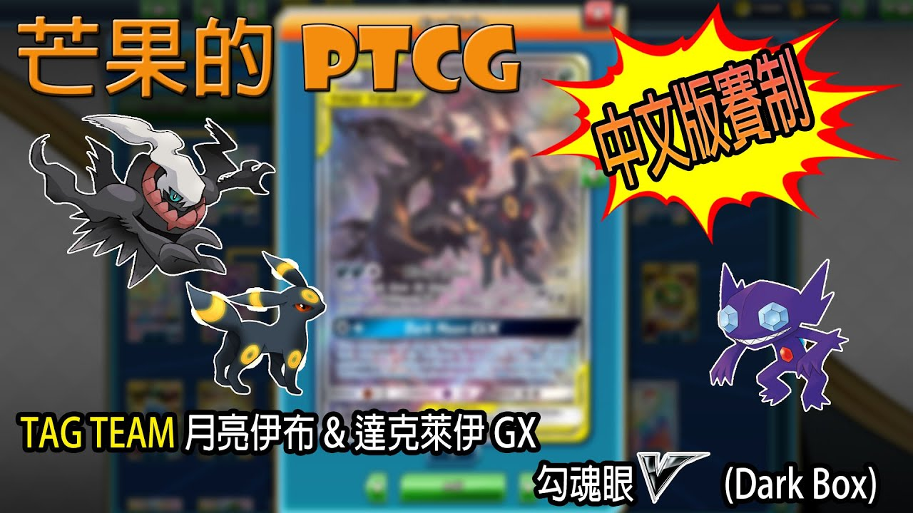 【芒果的PTCG】【中文版賽制】TAG TEAM 月亮伊布 & 達克萊伊 GX / 勾魂眼 V (Dark Box)