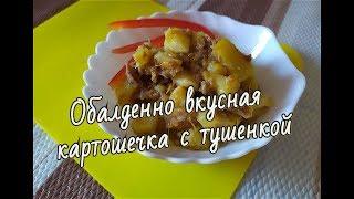 картофель с тушенкой - блюдо для большой семьи! / Stewed potatoes with meat