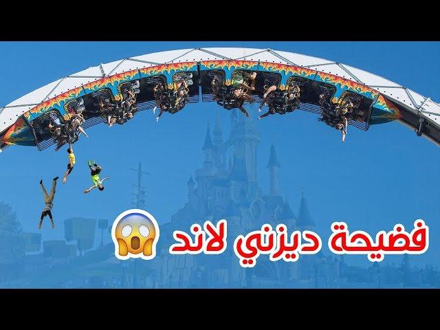 معاناتي مع ملاهي الجحيم تعبانه سح vs ديزني لاند #سلسلة_الطفرانين
