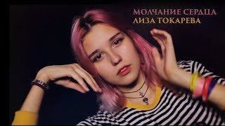 Скачать Молчание сердца Лиза Токарева песни для подростков