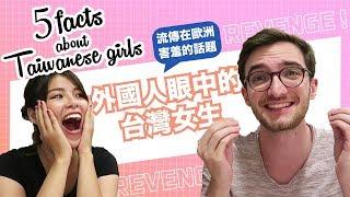 外國人眼中的台灣女生? 5 FACTS ABOUT TAIWANESE GIRLS