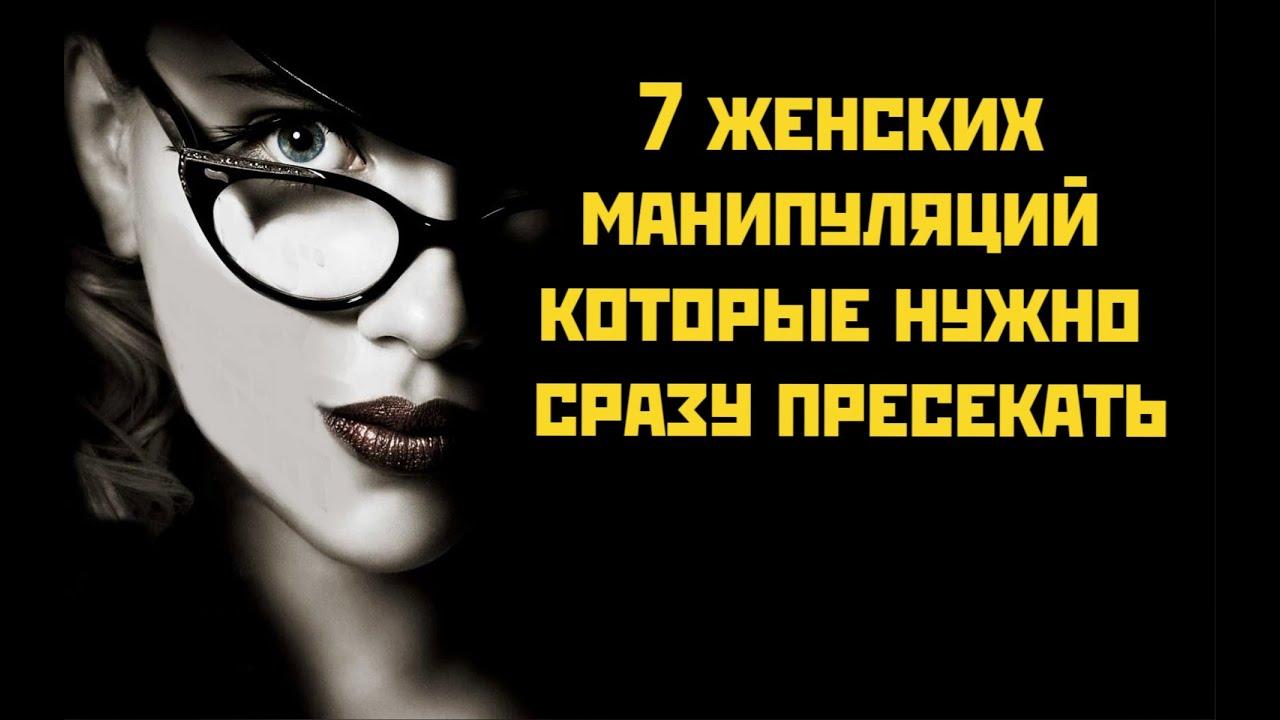 7 женских манипуляций которые нужно сразу пресекать