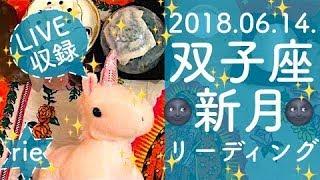 【LIVE収録】🌚2018.06.14.🌚双子座新月リーディング🌚♊️✨