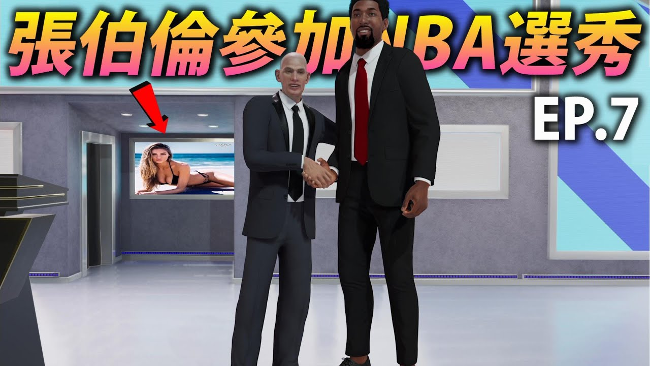 【NBA2K21生涯模式】張伯倫 帶著生涯全勝戰績參加NBA選秀!最後居然選擇加入那一隊.....?|PS5 MyCareer EP.7