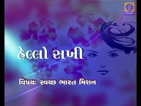 HELLO SAKHI -  SWACHH BHARAT MISSION