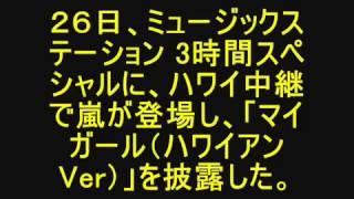 ミュージックステーション3時間SP SEKAI NO OWARI セカオワ 「Dragon Ni...