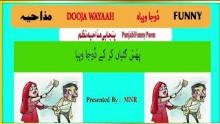 Funny Punjabi Poem مذاحیہ پنجابی نظم   پَھس گئیاں کر کے دُوجا وہیاہ Phass Gayan Kar Ke Dooja Wahyaah