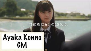 """紺野彩夏 CM集 """"最新!読売中高生新聞「告白」""""【女優】Ayaka Konno"""