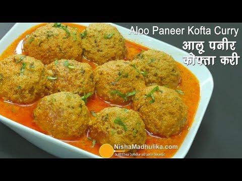 Aloo Paneer Kofta   आलू पनीर कोफ्ता । Aloo Paneer Kofta Restaurant Style
