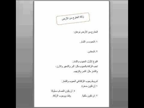 كتاب الحديث للصف الاول متوسط الفصل الدراسي الثاني pdf