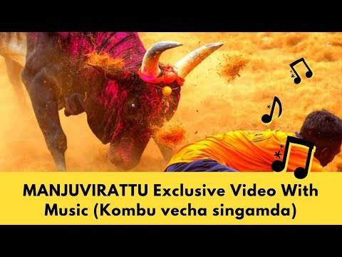 MANJUVIRATTU Exclusive Video With Music (Kombu Vecha Singamda) ethirmayilrayan kottai - 2018