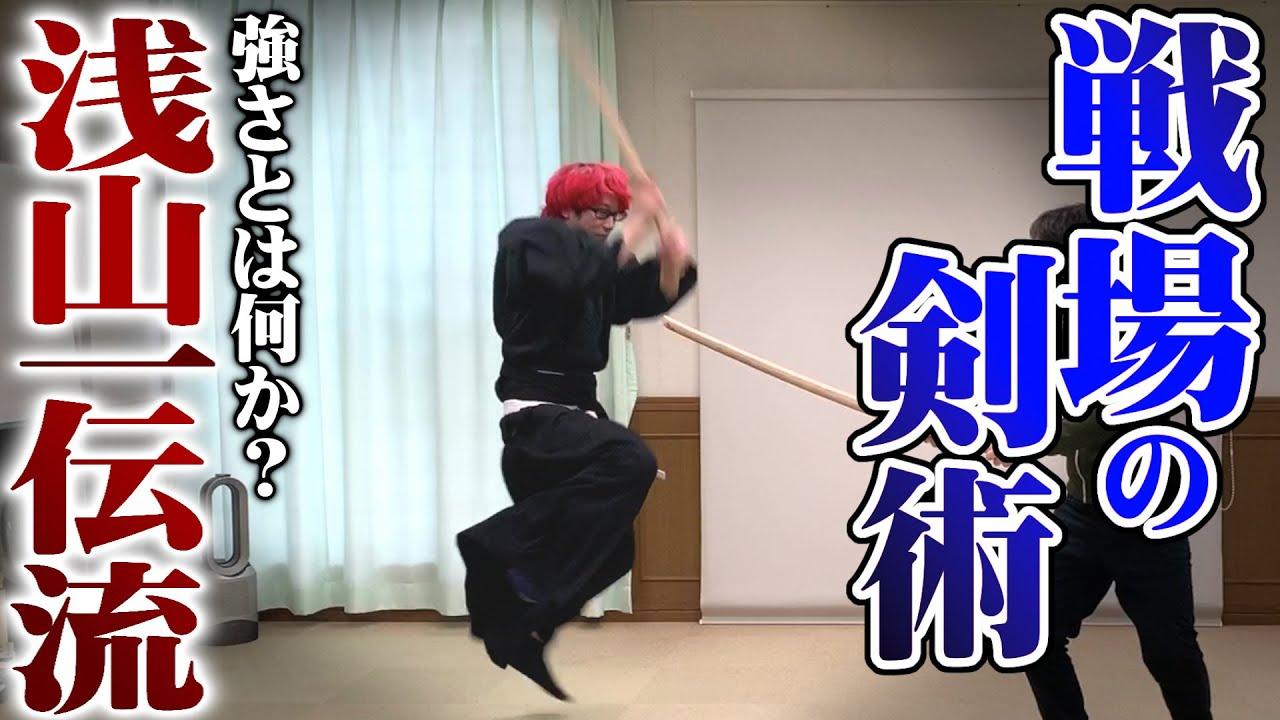 戦国の実戦剣術【浅山一伝流】その歴史と強さに驚きを隠せない!