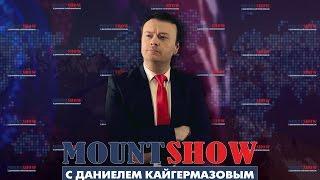 Общение ведущего Mount Show  Даниеля Кайгермазова  с подписчиками в Periscope.  Запись от 29.06.2016