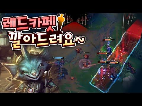 궁으로 시상식 분위기 ㅎㄷㄷ 레드카펫 하나로 갱킹 끝!! 럼블 정글