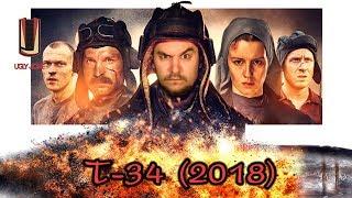 ТРЕШ ОБЗОР фильма Т-34 (2018)