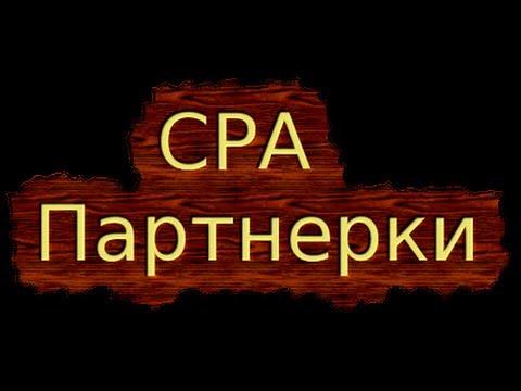 Работа на cpa партнерках - мой горький опыт