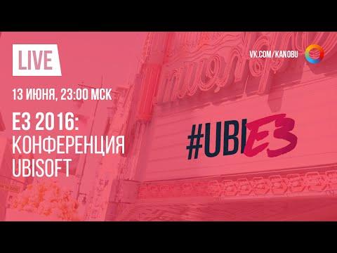Прямая трансляция E3 2016 на русском языке: Ubisoft