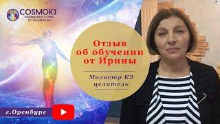 Космоэнергетика обучение у Татьяны Ки - отзыв от Ирины (Оренбург)