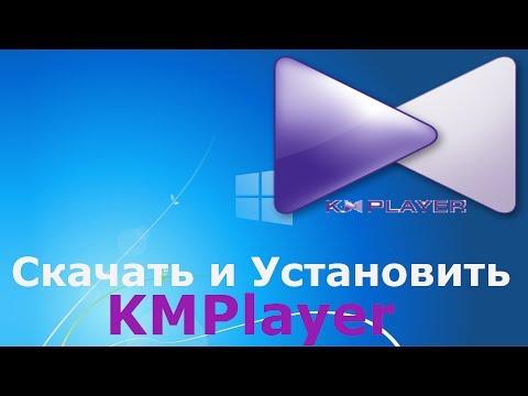 Где и как скачать и как установить KMPlayer