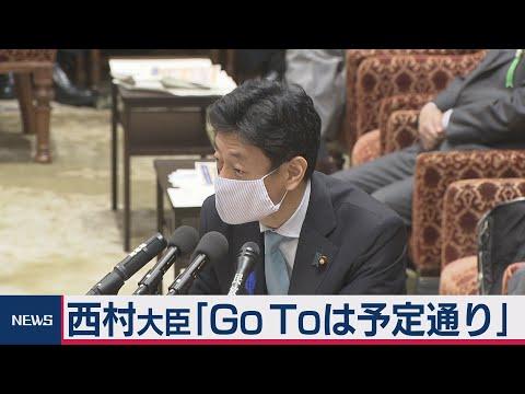 2020/07/15 西村大臣「GoToは予定通り」