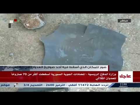 Aftermath of British air strike near Homs - Syrian TV