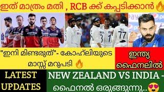 IND VS NEW ZEALAND ഫൈനൽ കാണാം😍🔥  RCB NEWS MALAYALAM  IND VS ENG NEWS   CRICKET NEWS MALAYALAM  