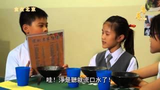 Putonghua Drama Epsiode 1 - PLKCTSLPS Campus TV 2013-14 保良局陳守仁小學