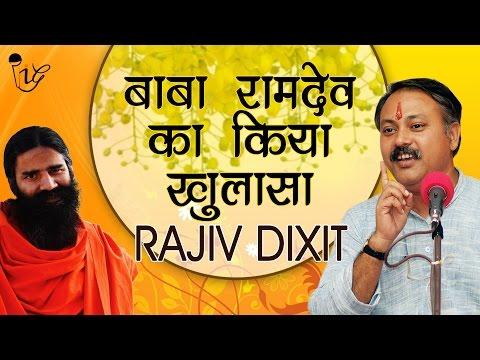 Baba Ramdev Exposed By Rajiv Dixit | राजीव दिक्षित ने किया बाबा रामदेव का खुलासा