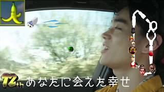 殺し屋の襲撃に気付かずに女と呑気にドライブする菅田将暉のCM thumbnail