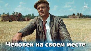 Человек на своем месте драма реж. Алексей Сахаров 1972 г.