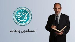 م. مروان الفاعوري - المسلمون والعالم